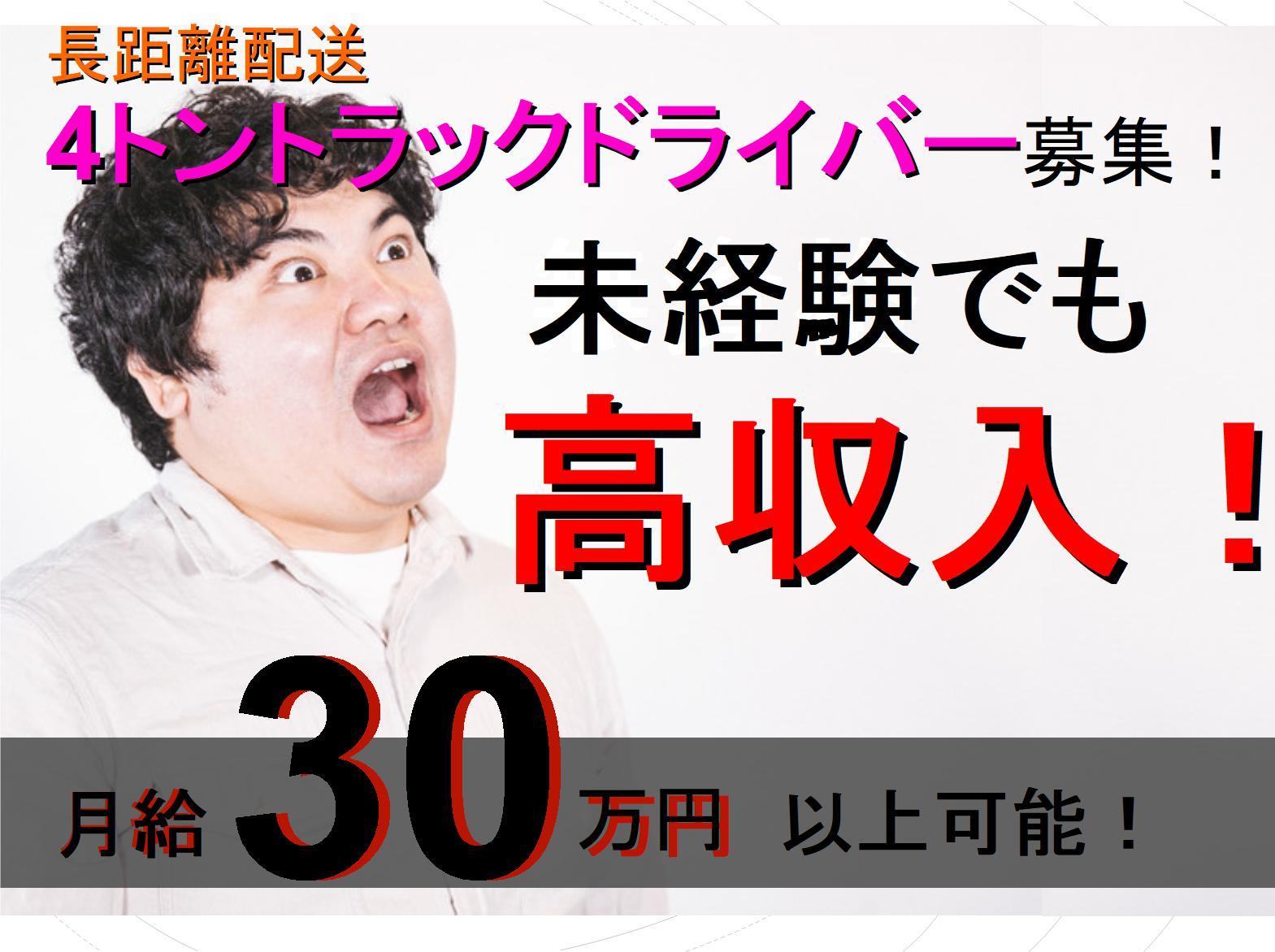 高収入!30万円以上可能!お昼からの勤務で朝が弱くても安心!4トントラックドライバー イメージ
