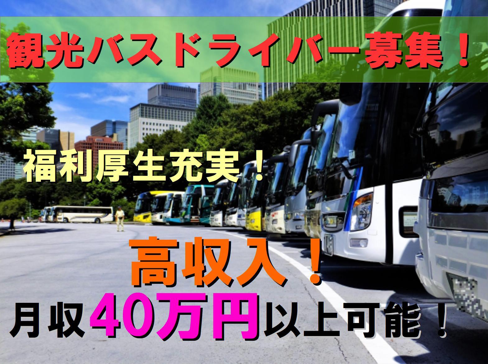 正社員で安定のお仕事!月収40万円以上の高収入も可!観光バスのドライバー! イメージ
