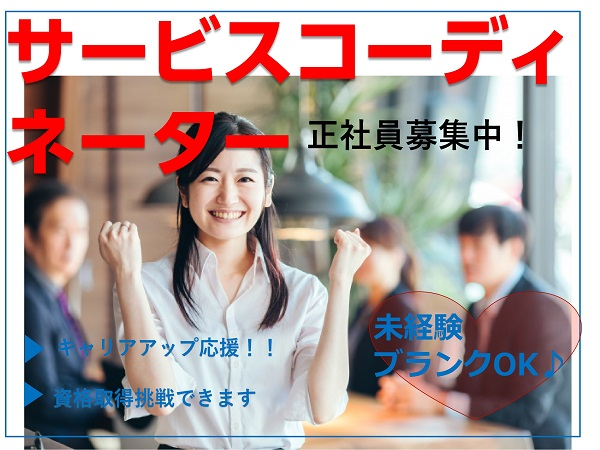 キャリアアップ応援!未経験・ブランク大歓迎★保険のサービスコーディネーター イメージ