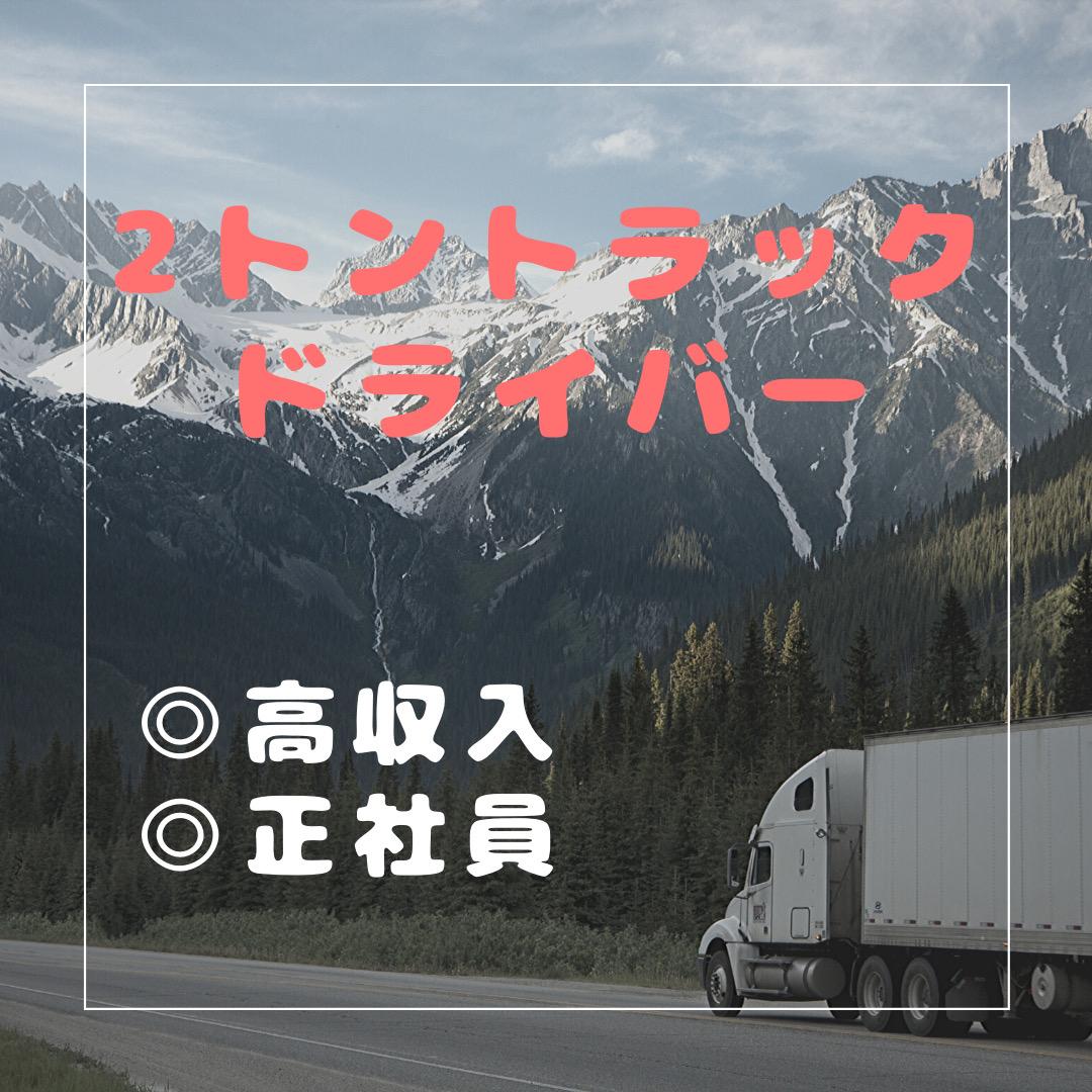 稼げる正社員!完全週休2日のコンビニ配送2tトラックドライバー イメージ