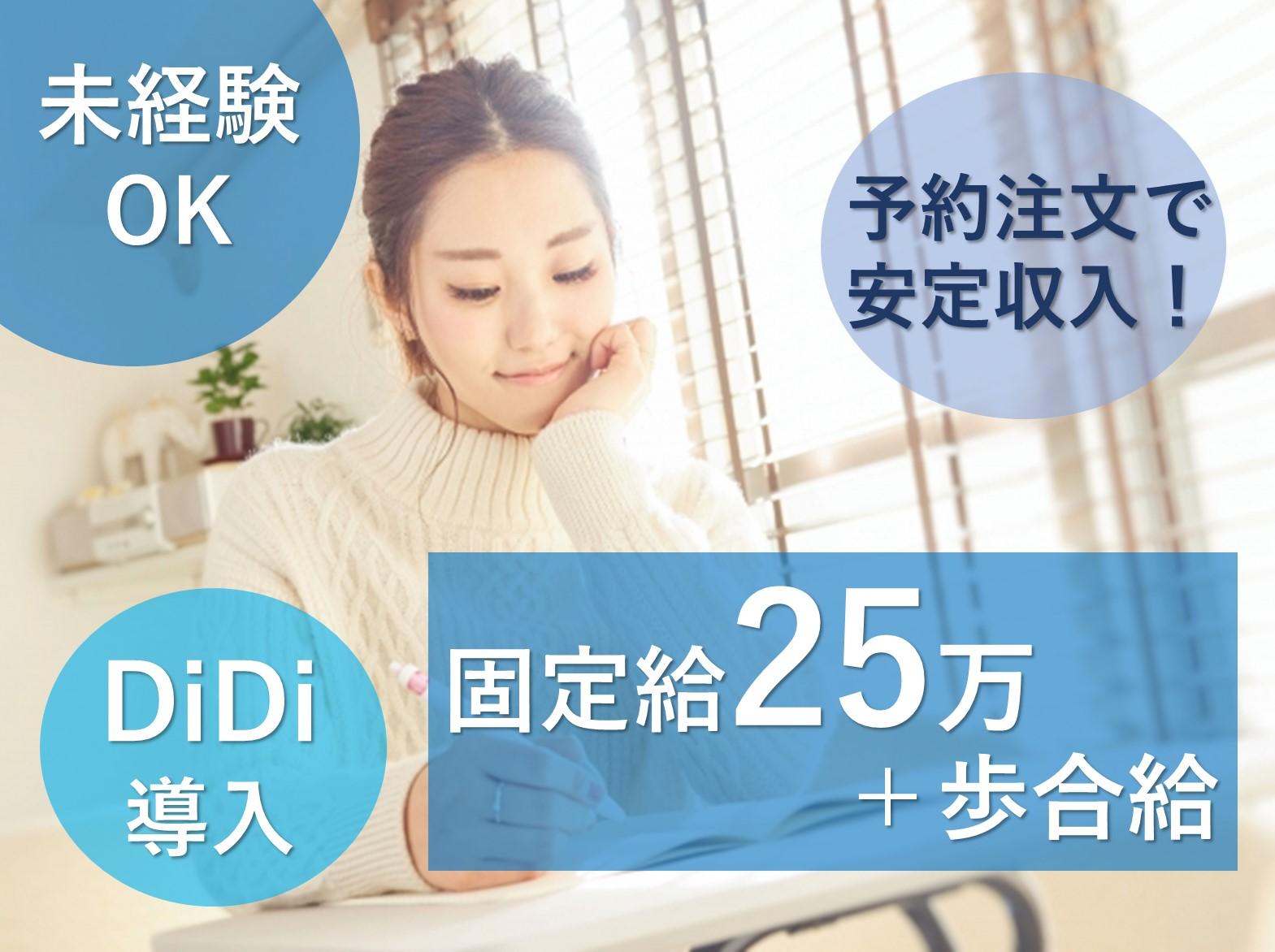 月収25万円~45万円☆DiDi導入で更なる安定収入!◆タクシーアテンダント イメージ