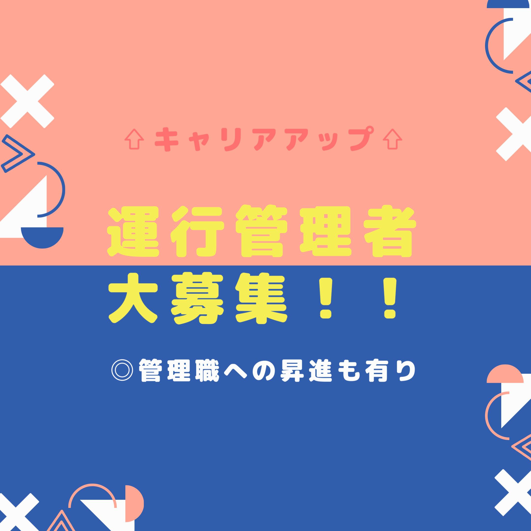 月27万円以上!高収入・正社員の運行管理者 イメージ