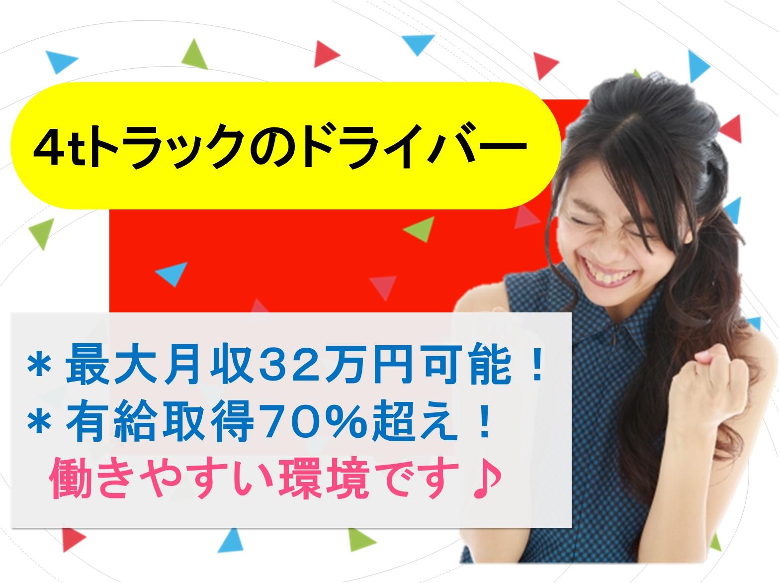 最大月収32万円可能です!◇4tトラックドライバー◇有休取得70%超え♪ イメージ