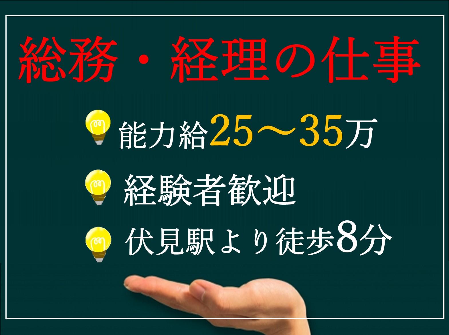 能力給25~35万!伏見駅から徒歩8分!総務・経理業務! イメージ