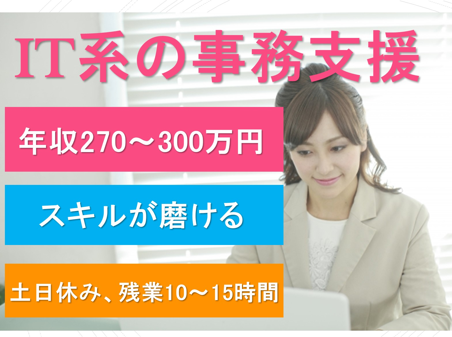 年収270~300万円!◇IT系の事務支援◇スキルアップできます! イメージ
