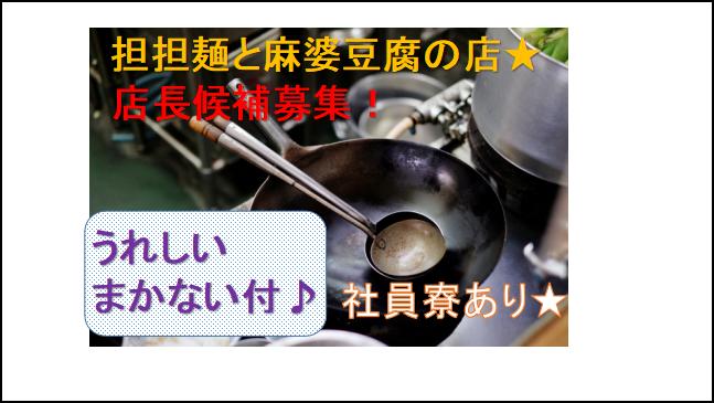 【店長候補★まかないあり♪昇給あり!】担担麺と麻婆豆腐店の接客・調理業務スタッフ イメージ