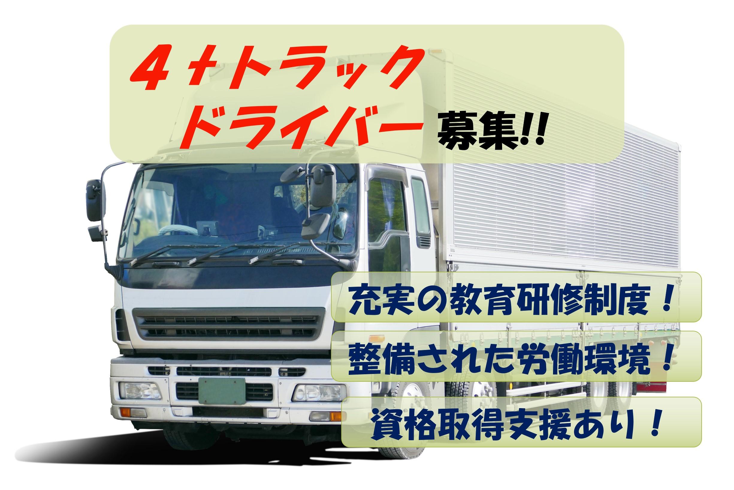 教育研修制度も充実!資格取得でスキルアップも目指せます!4tトラックドライバー募集 イメージ