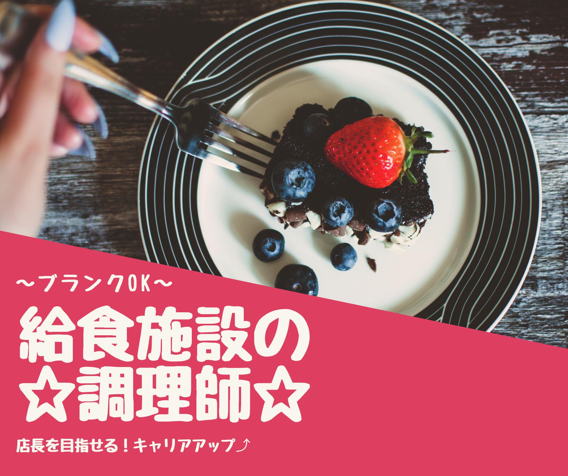 賞与年2回〜キャリアアップできる調理師〜江南周辺から通勤圏内でご相談 イメージ