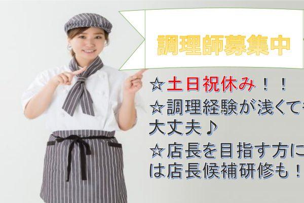 土日祝休み★キャリアアップも目指せる!大手企業食堂の調理師 イメージ