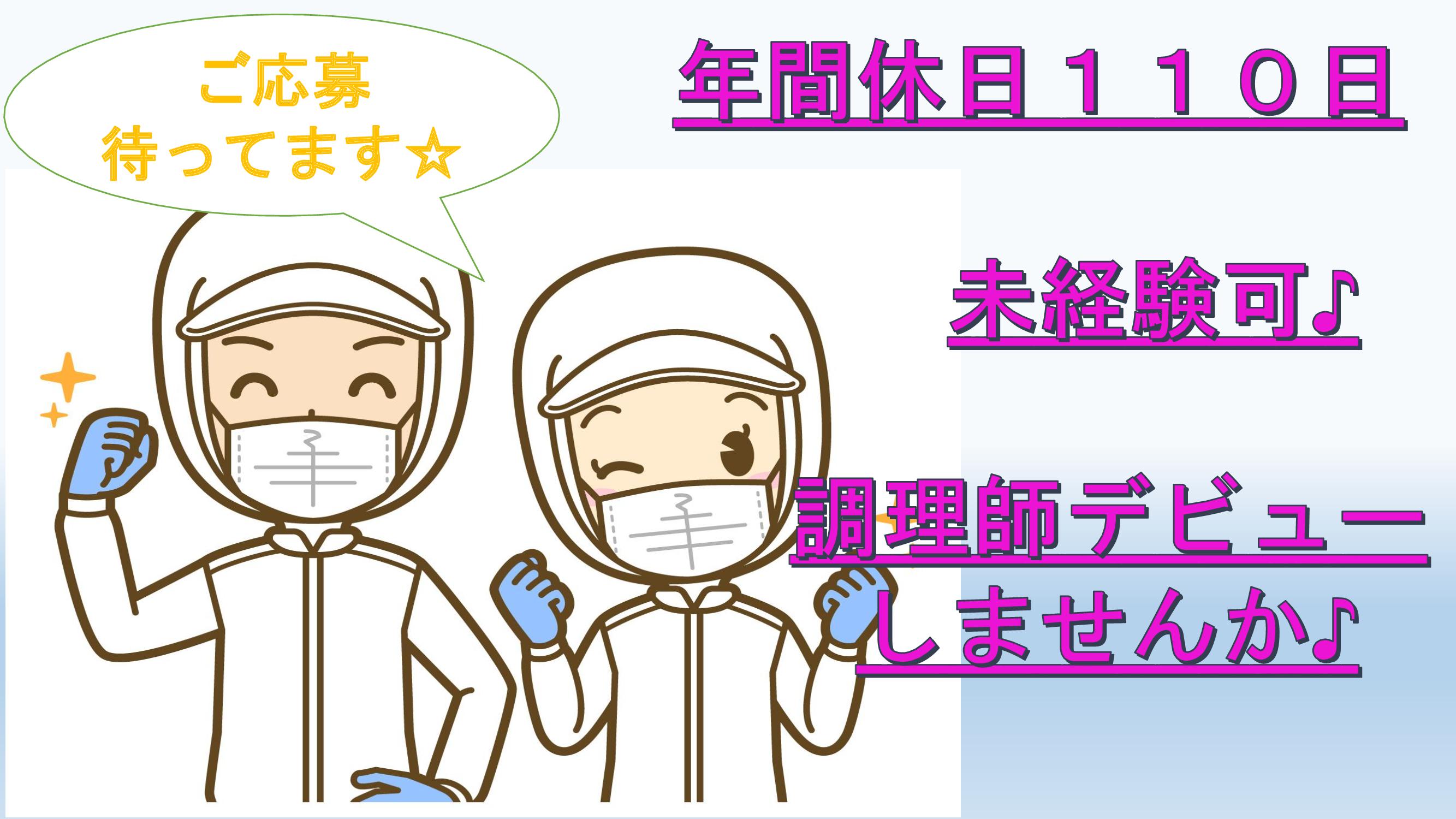年間休日110日♪未経験者OK★給食施設の調理師 イメージ