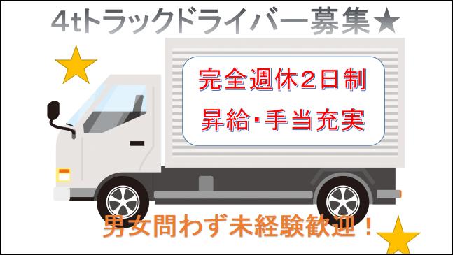 【月給26~34万円★完全週休2日制男女不問・未経験歓迎♪】4tトラックドライバー イメージ