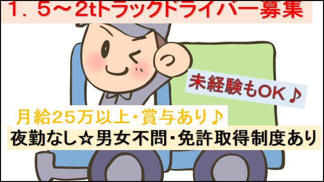 【月給25万以上★賞与あり♪】ルート配送スタッフ募集(1.5~2tの冷蔵冷凍車) イメージ
