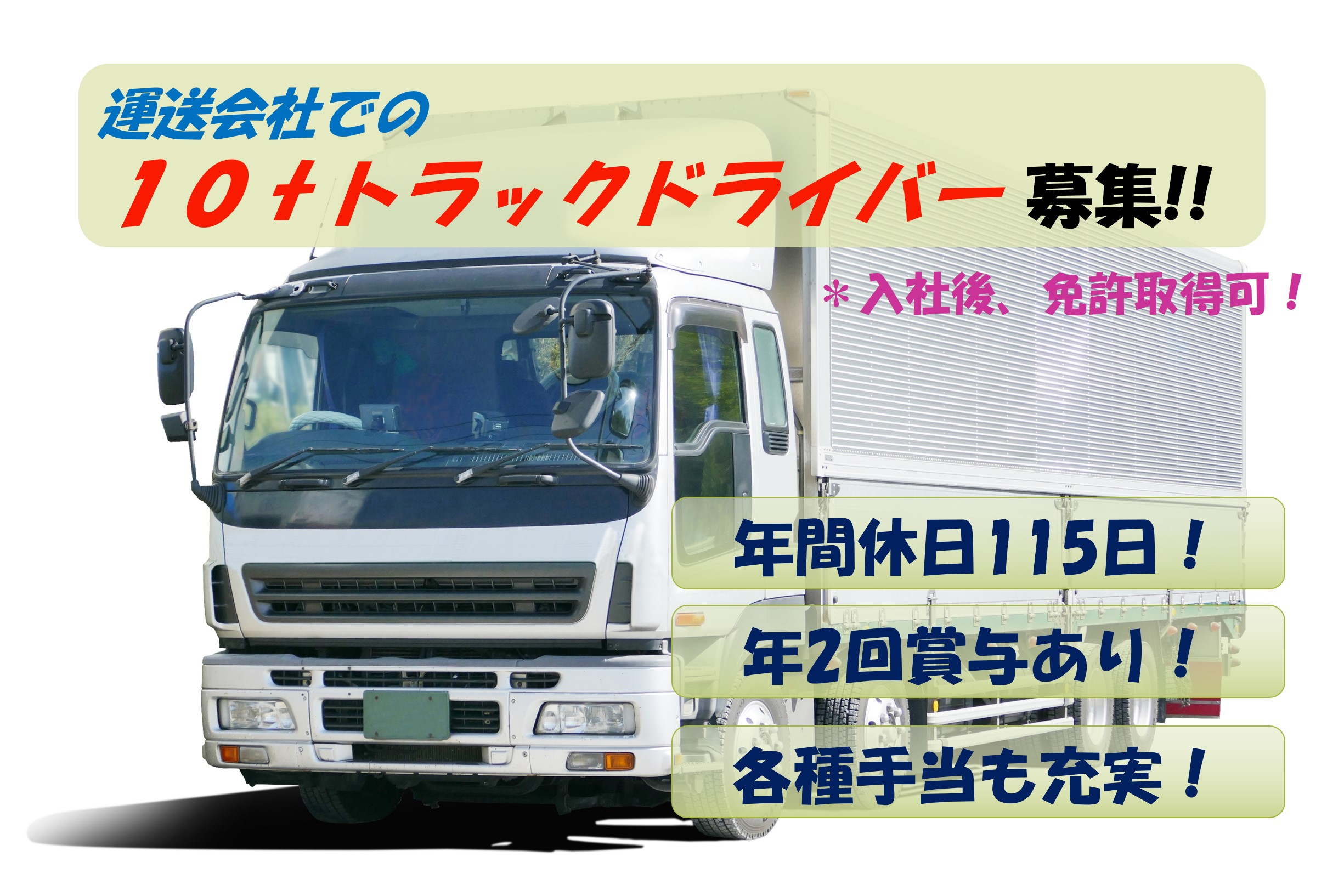 年間休日115日!年2回賞与あり! 運送会社での10tトラックドライバー募集 イメージ