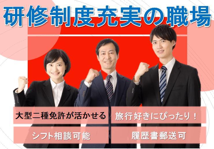 【正社員】資格が活かせる!大型バス運転士  豊田市 イメージ