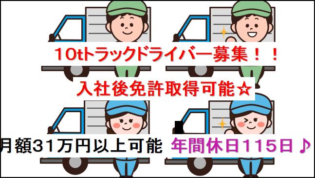 【月額31万円以上可☆年間休日115日♪】運送会社での10tトラックドライバー募集 イメージ
