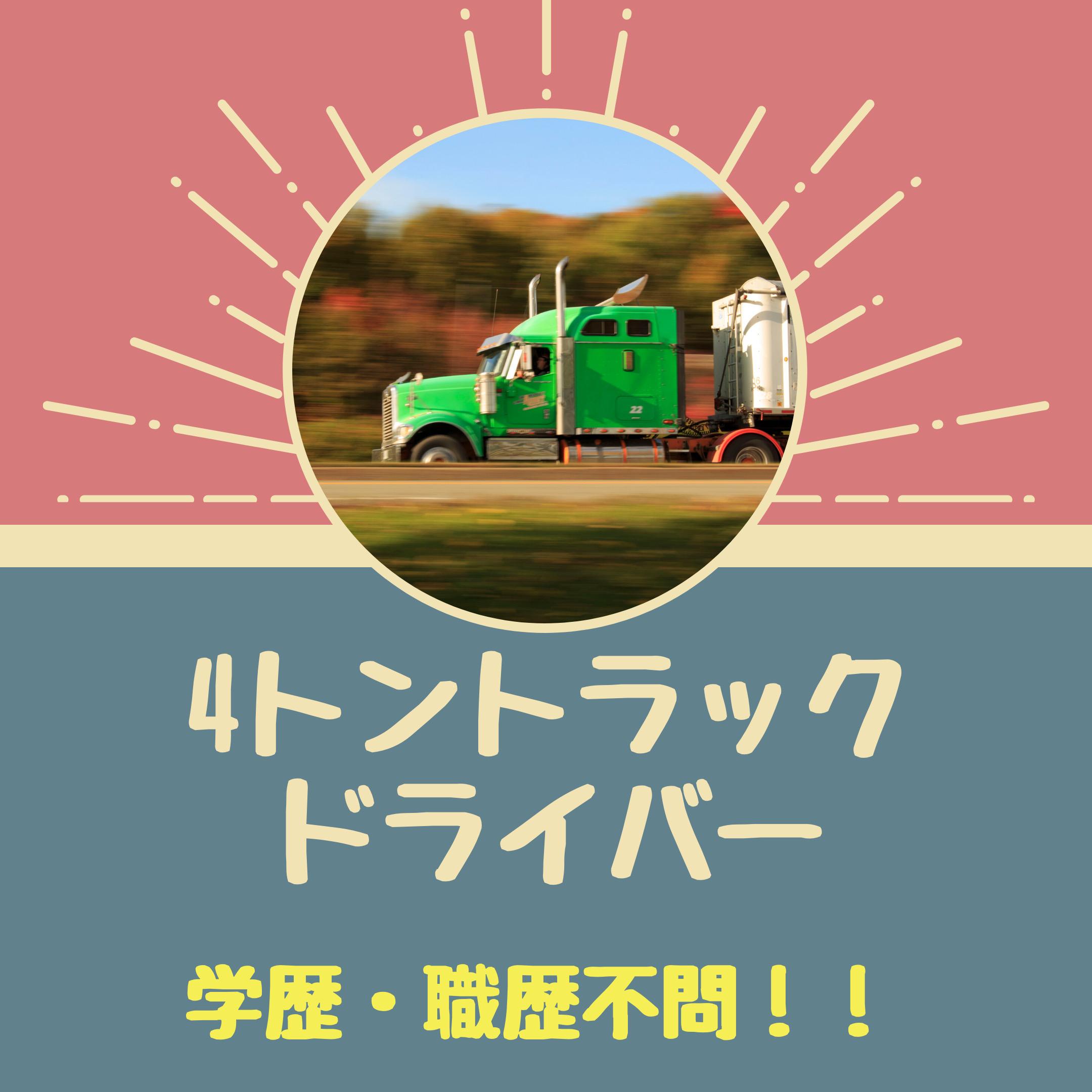 正社員・4トントラックドライバー!土、日、祝日休みでプライベート充実♪ イメージ