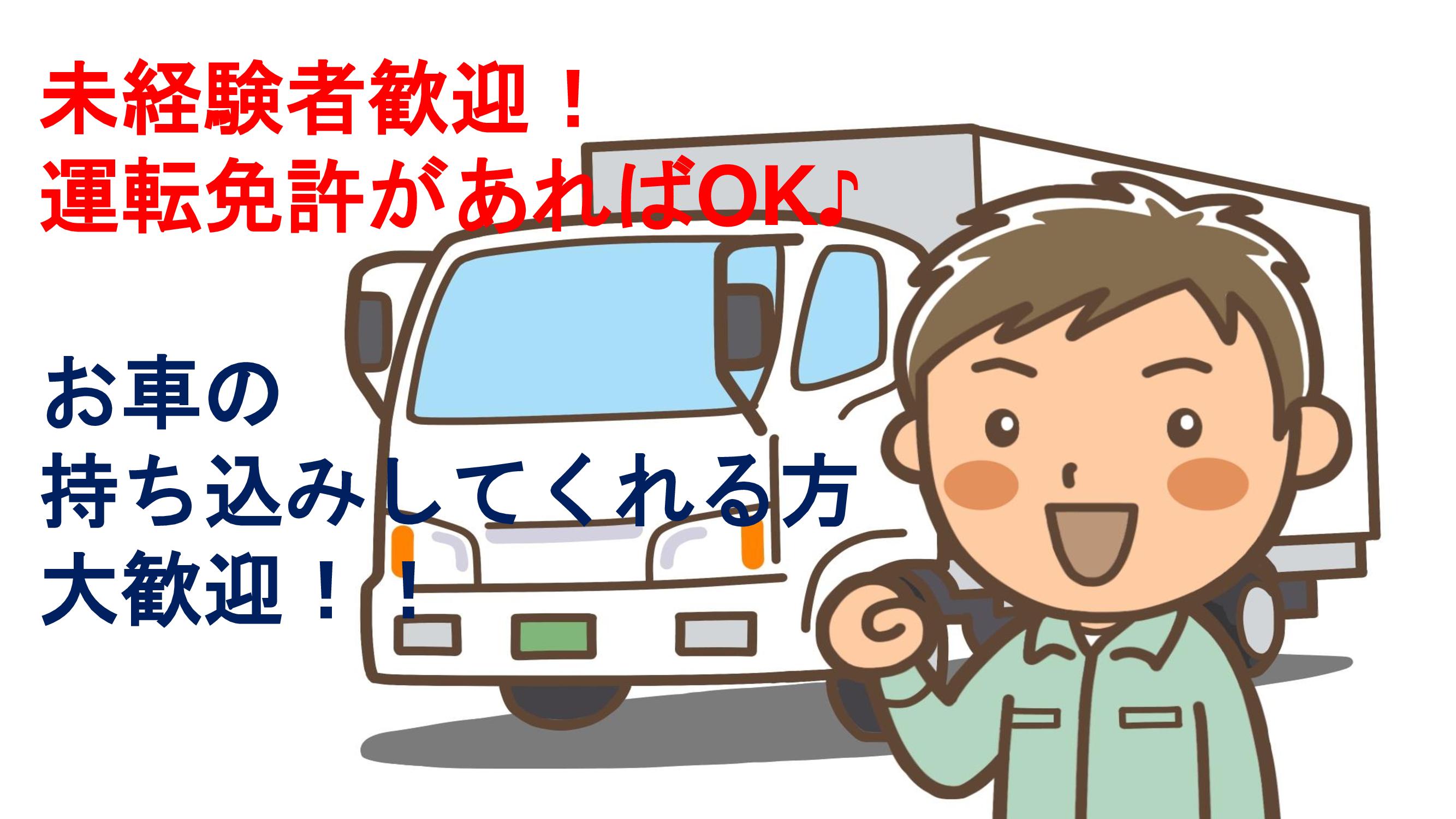年間休日105日★未経験可♪運転免許があればOKの配送スタッフ イメージ