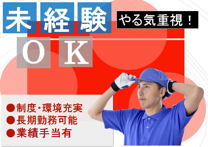 急募!賞与年2回・未経験OK・大型トラック運転手【正社員】 三重県 イメージ