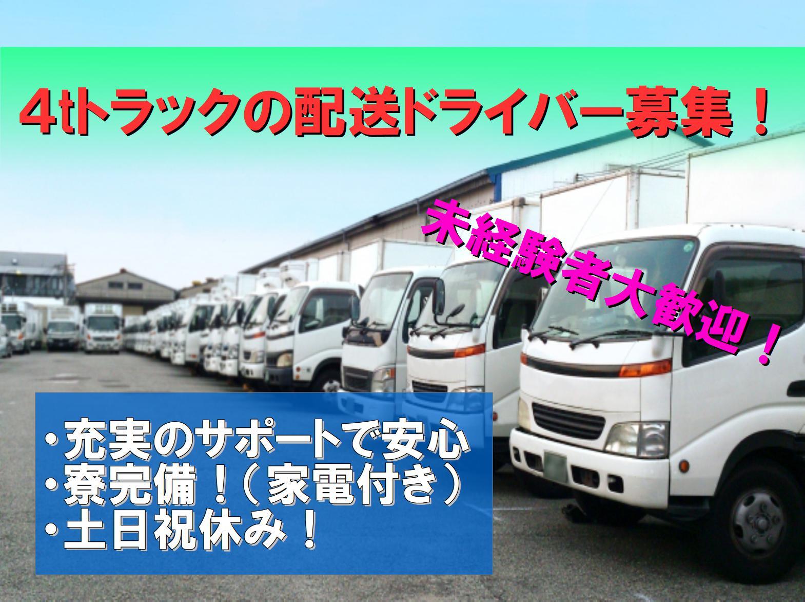 充実のサポートで未経験でも安心♪異業種からの転職も大歓迎!4tトラックの配送ドライバー! イメージ