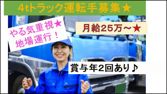 【月給25万以上★賞与年2回♪】研修制度充実!地場運行の4tトラック運転手募集★ イメージ