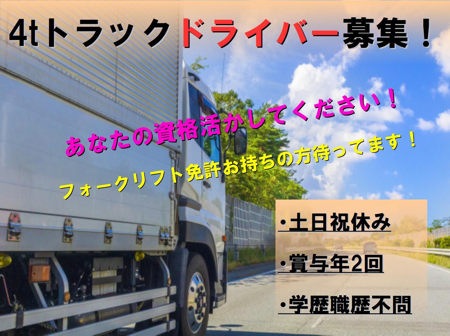 あなたの資格活かせます!フォークリフト運転技能お持ちの方必見!学歴職歴不問!4t中型トラックドライバーしませんか? イメージ