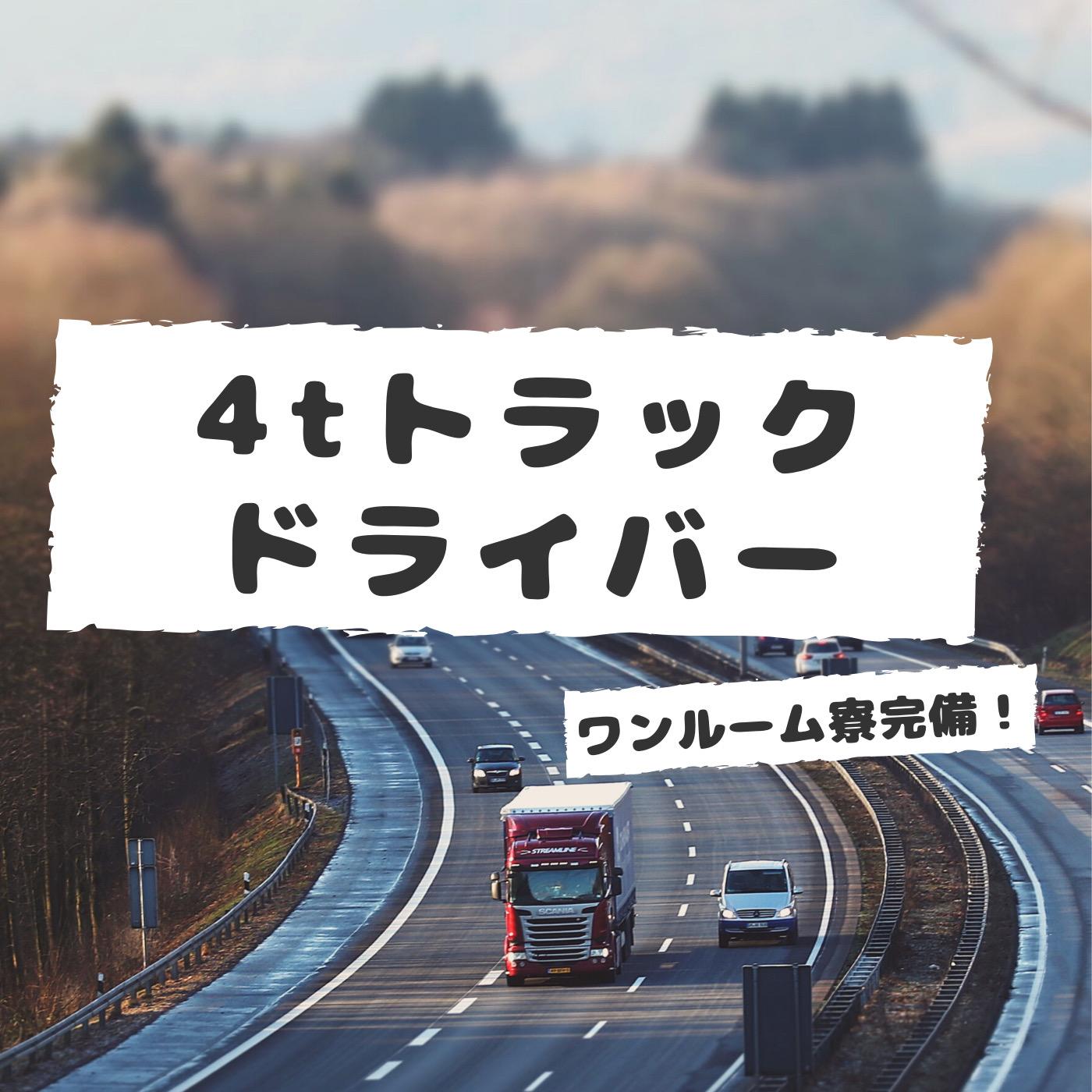 「未経験OKの4tトラックドライバー」普通免許のみでもやる気があれば採用いたします!! イメージ