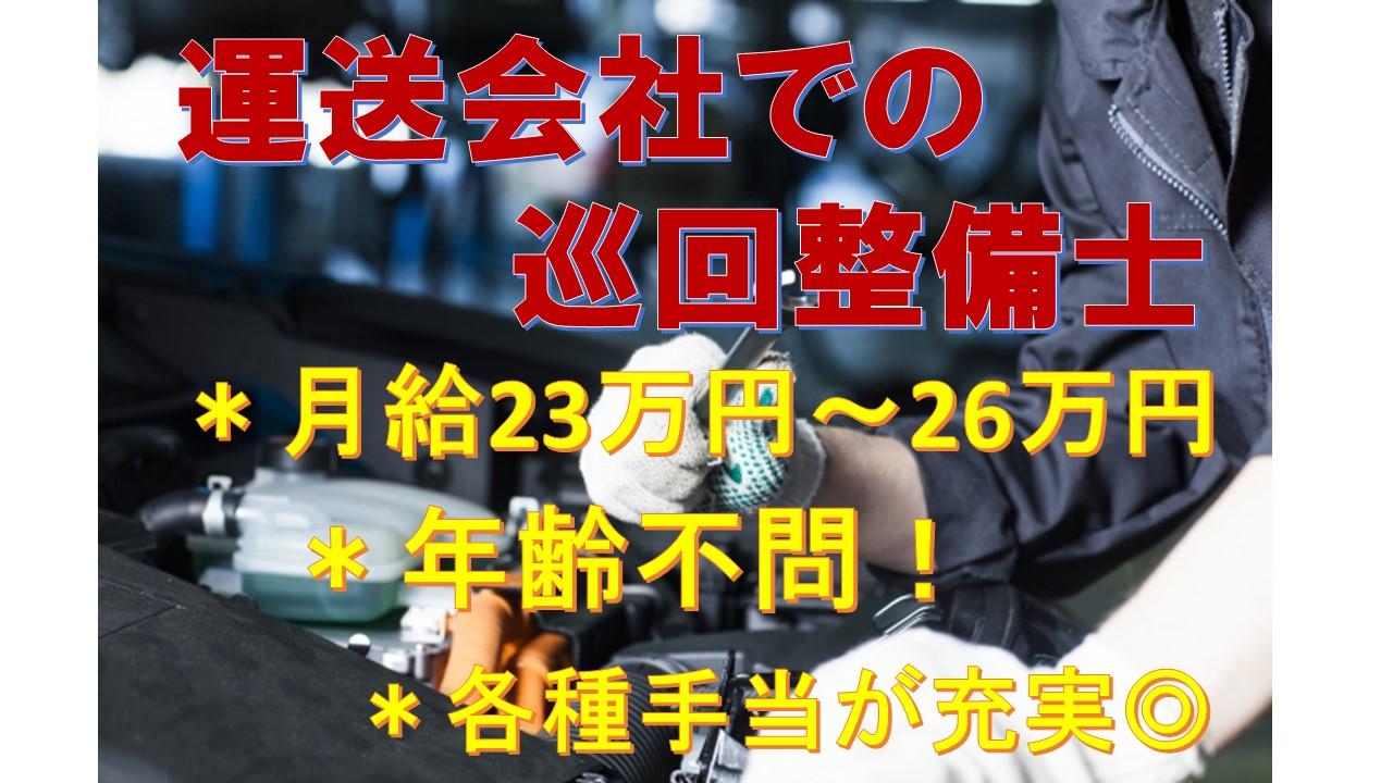 月給23万円~26万円◇運送会社での巡回整備士◇昇給年1回、賞与年2回 イメージ