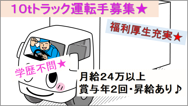 【学歴不問★賞与年2回・昇給あり♪】入社後資格取得可!10t大型トラックドライバー イメージ