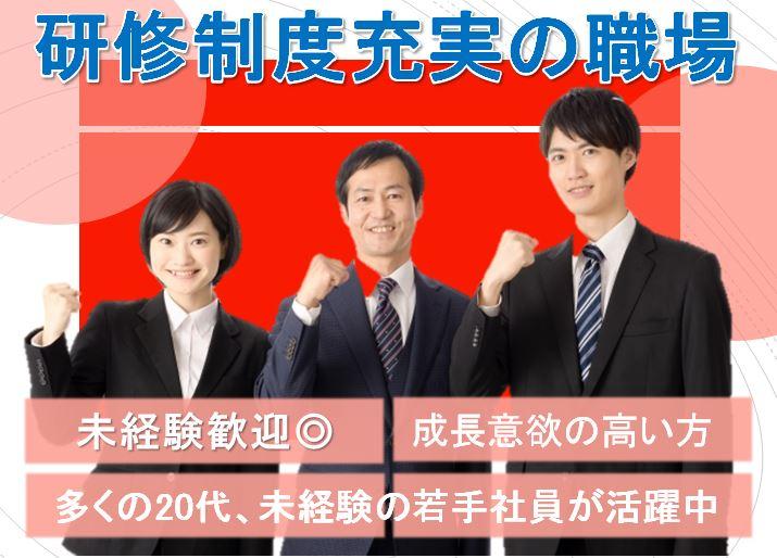 【正社員】経験を活かせる!大手企業での総合管理職 東海市 イメージ