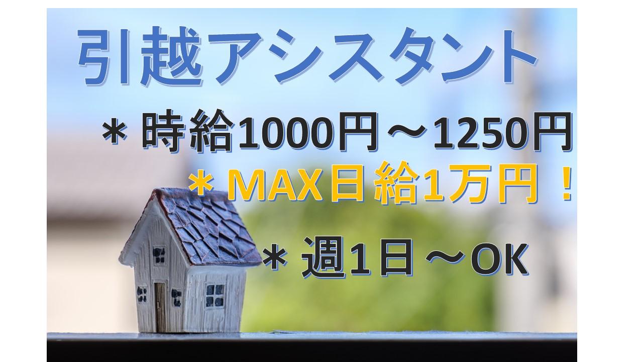 時給1000円~1250円、MAX日給1万円!◇引越アシスタント◇週1日~OK イメージ