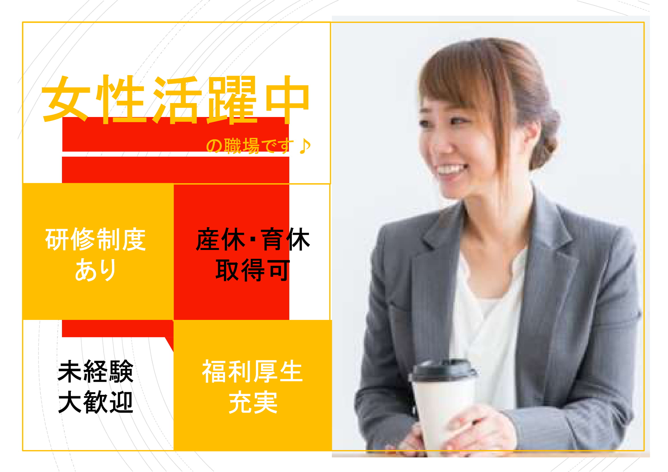 資格取得制度有 未経験でもキャリアアップ目指せる エステパーソナルプランナー イメージ