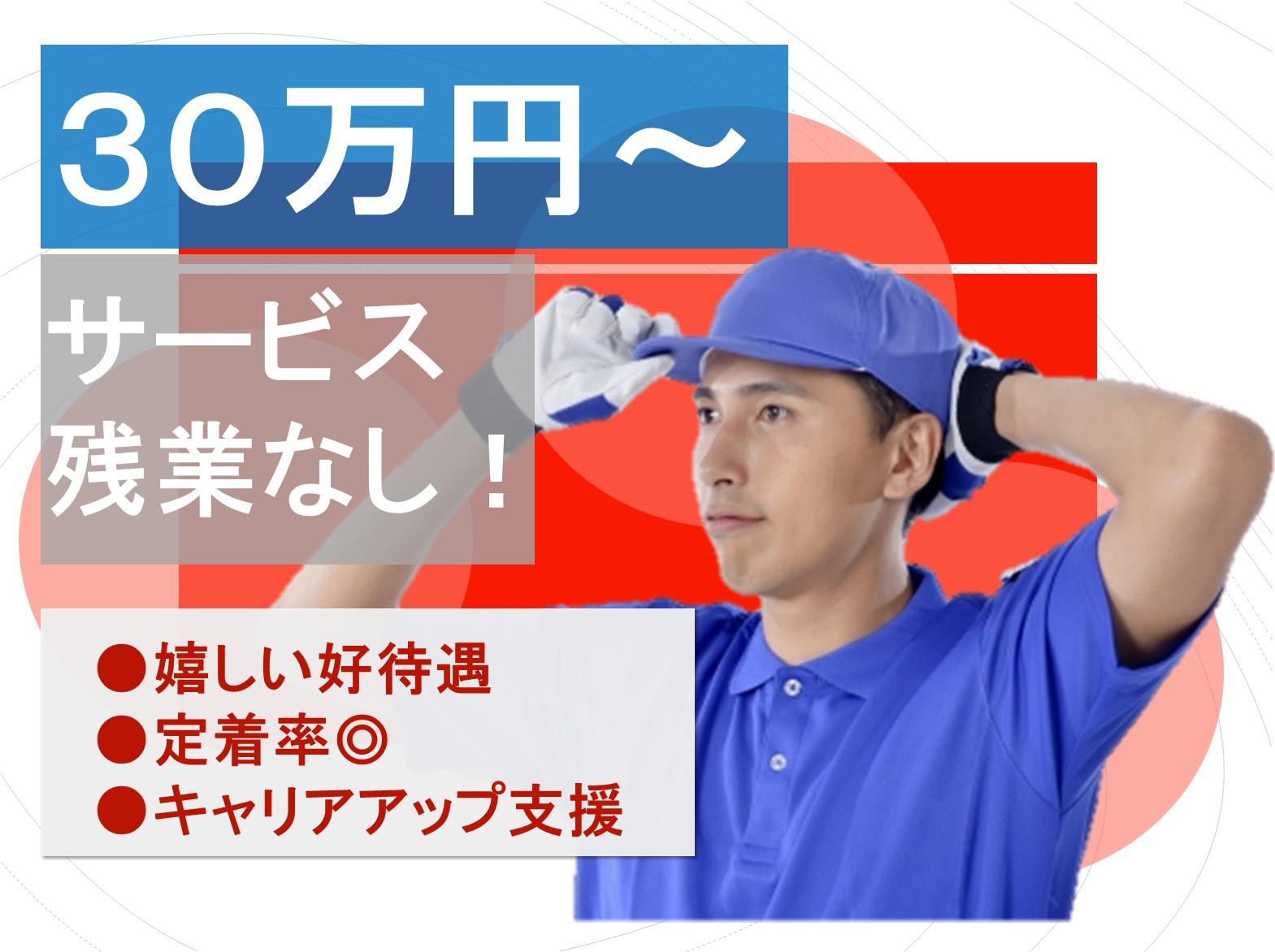 月給30万円~♪サービス残業なしで定着率が良い!3tトラックドライバー募集★ イメージ