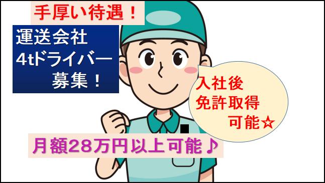 【月額28万円以上可☆年間休日115日♪】運送会社での4tトラックドライバー募集 イメージ