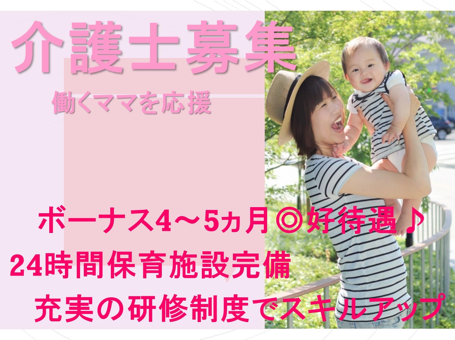 賞与4~5ヵ月♪24時間保育施設完備★働くママを応援!介護職員募集 イメージ