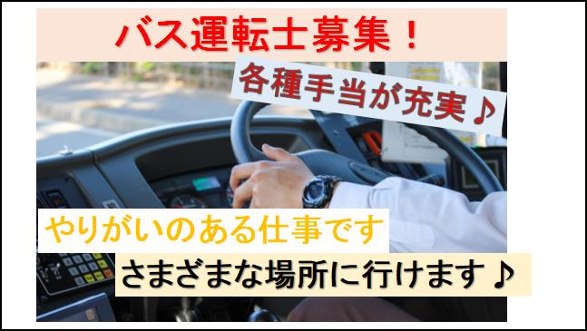 【研修あり☆各種手当充実♪歴史ある会社★】経験を活かせる!バス運転士募集★ イメージ