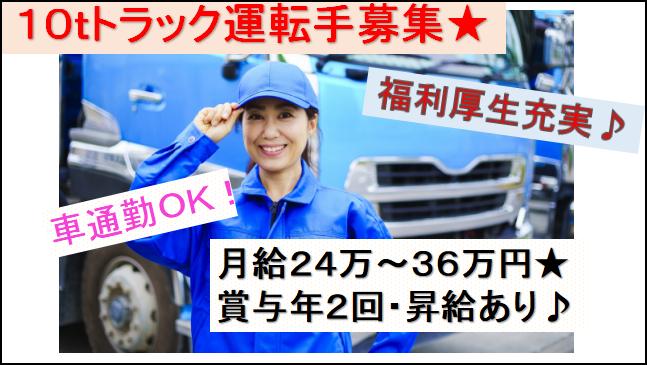 【賞与年2回・昇給あり♪車通勤OK】学歴・職歴不問★10t大型トラック運転手募集★ イメージ