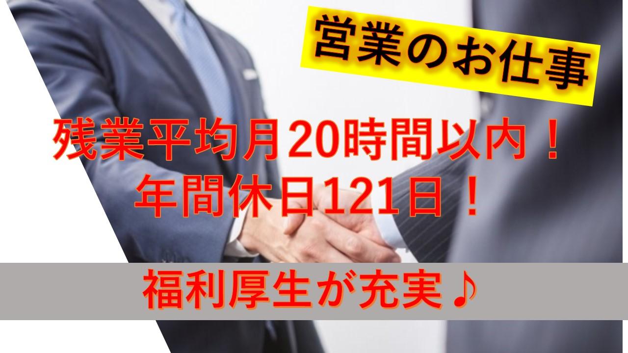 【充実の福利厚生!】年間休日121日でお休みしっかり♬営業のお仕事 イメージ