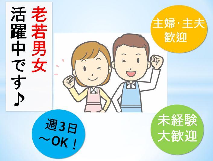 週4日以上OK・未経験OK・クリーニング店スタッフ[アルバイト・パート][急募] 豊田市 イメージ