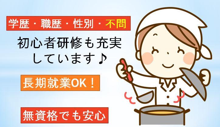[急募]未経験OK・主婦主夫歓迎・社員食堂の調理補助(パート) 豊田市 イメージ