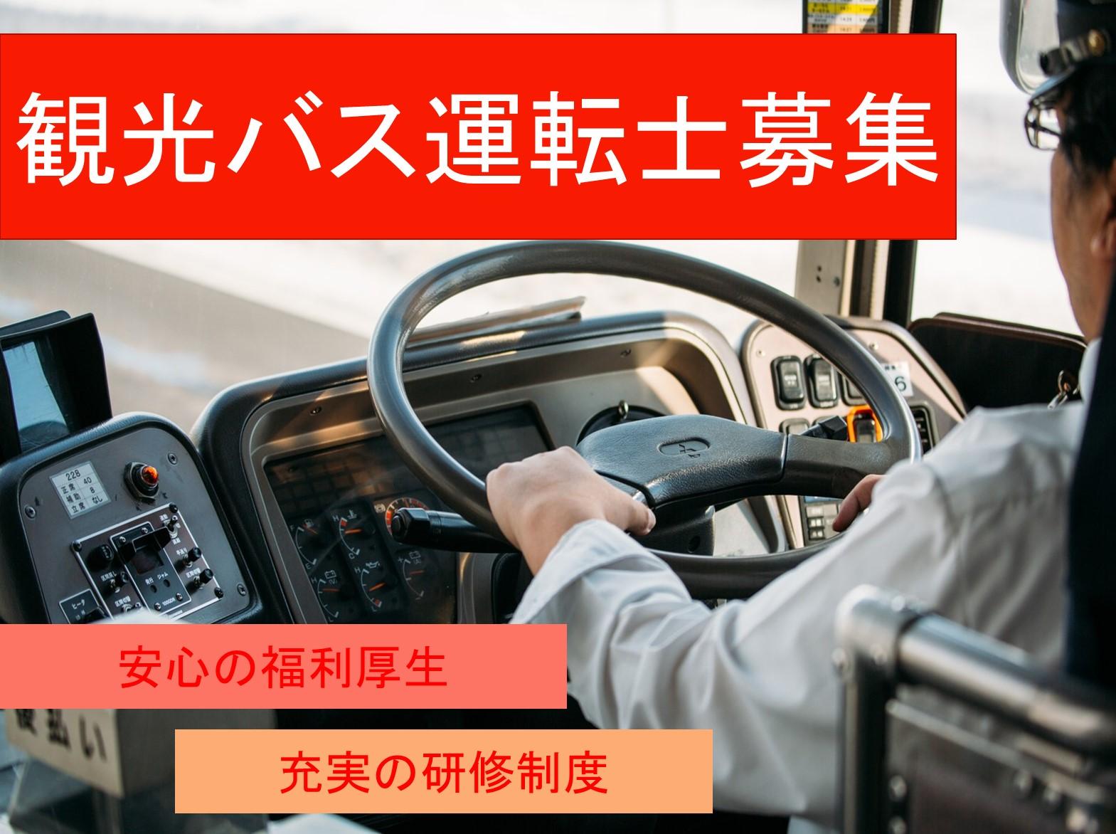 安心の福利厚生が嬉しい♪研修制度も充実★観光バス運転士 イメージ