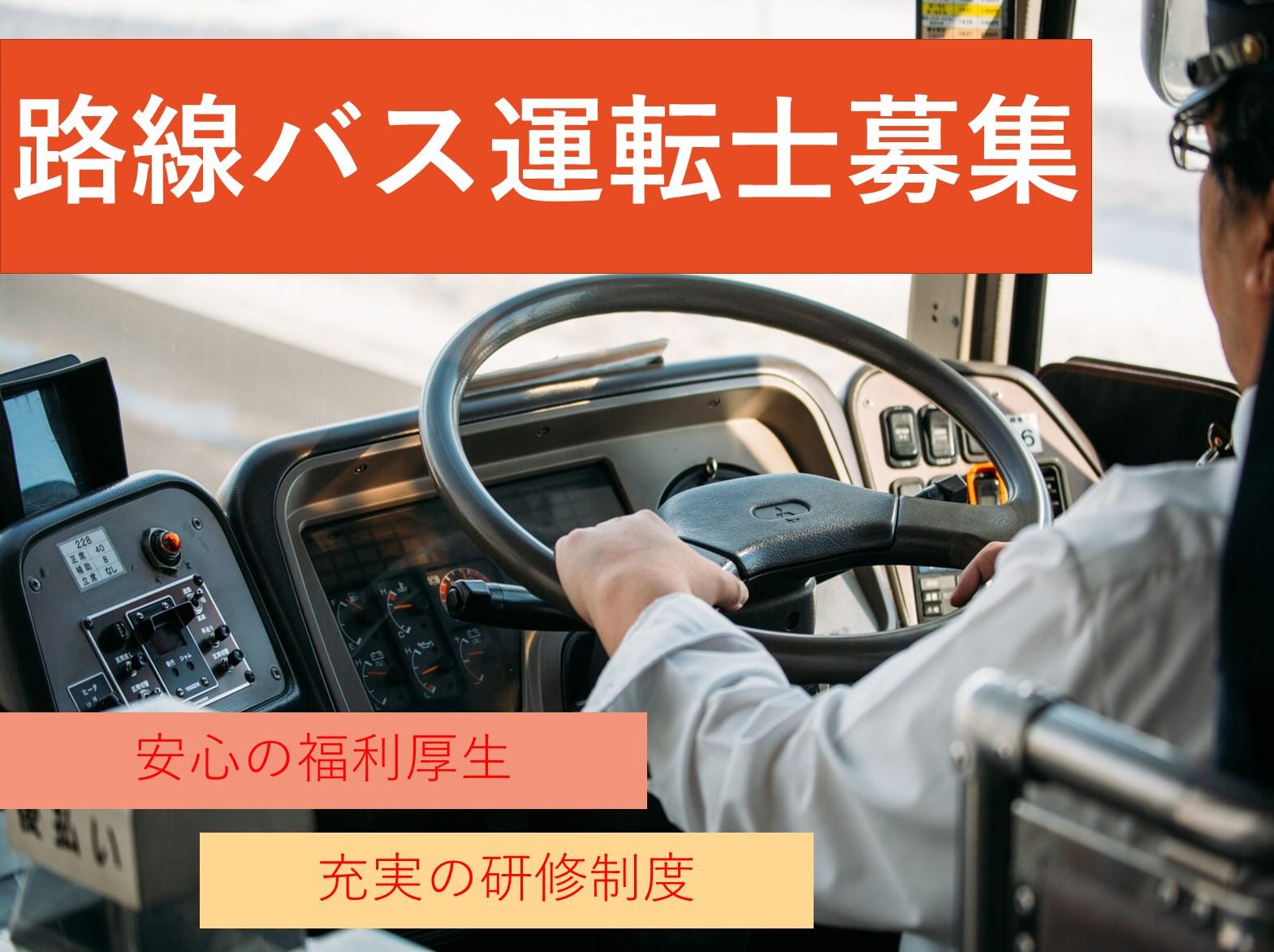 急募【正社員】大手ならでは!充実の福利厚生◎安定感が魅力★路線バスの運転士 イメージ