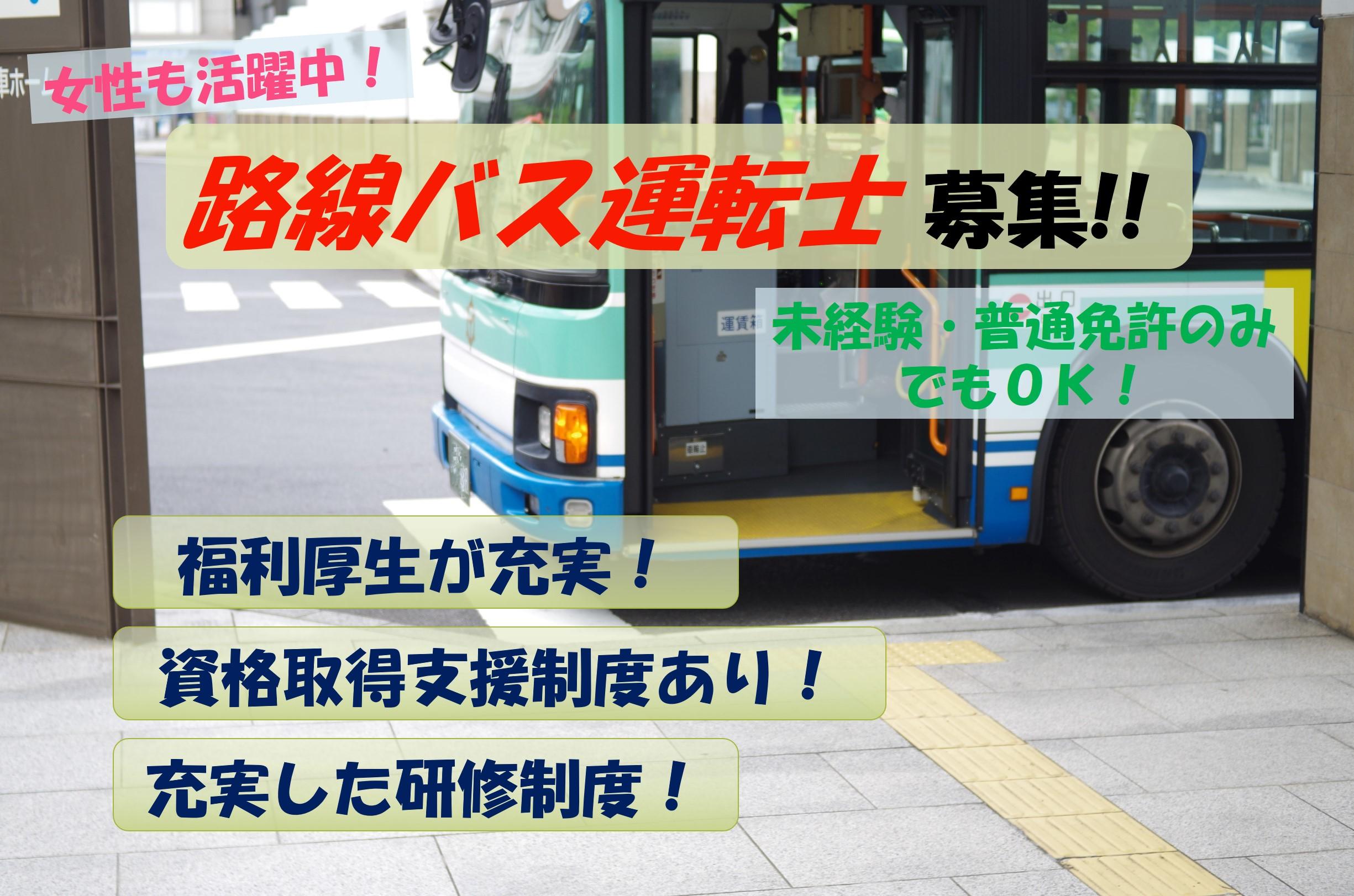充実した研修で知識や技術がしっかり身につく!免許養成制度アリ!路線バス運転士募集 イメージ