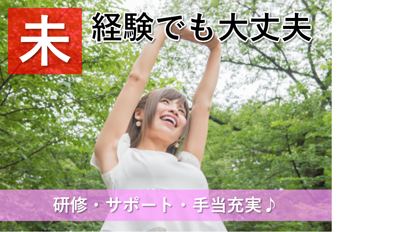 月収30万以上!実務経験ナシでもOK★大型ドライバー イメージ