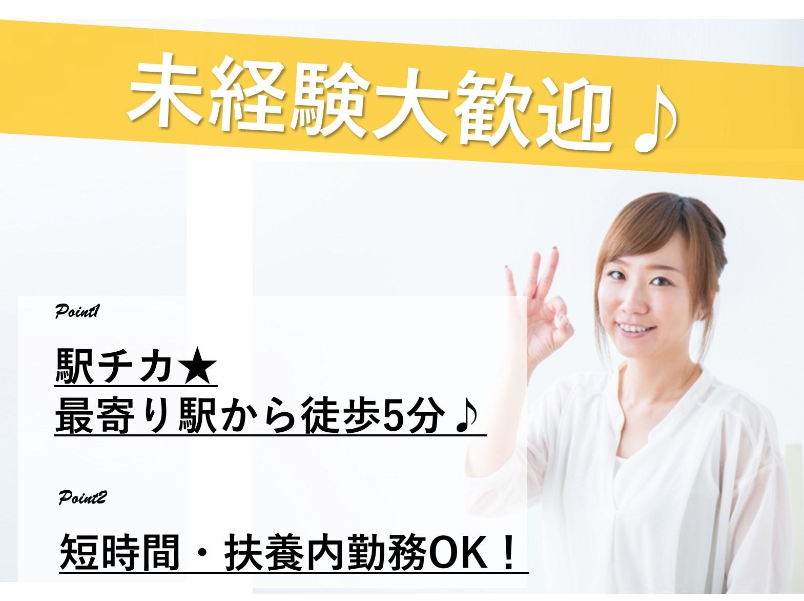【パート】駅チカ5分♪短時間勤務OK★家庭との両立に◎調理補助スタッフ イメージ