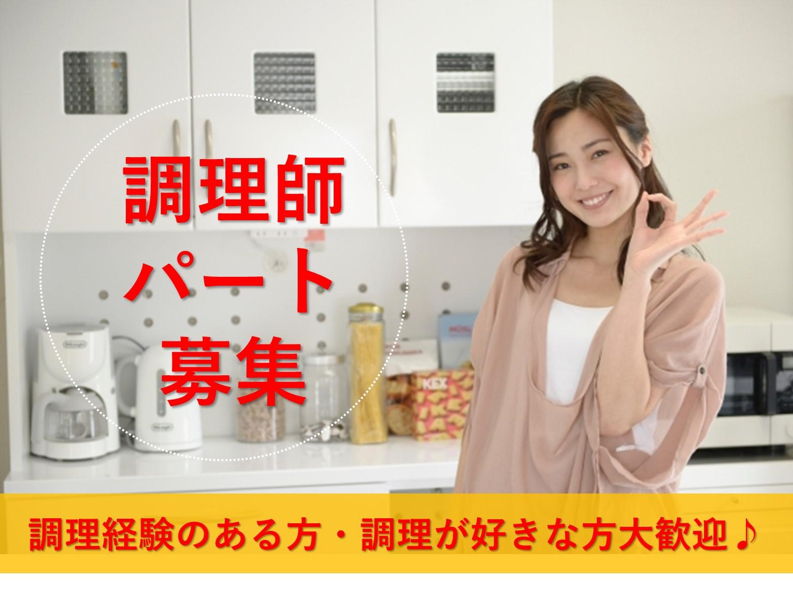 【パート】15食程度!調理経験のある方、調理が好きな方大歓迎◎調理師 イメージ