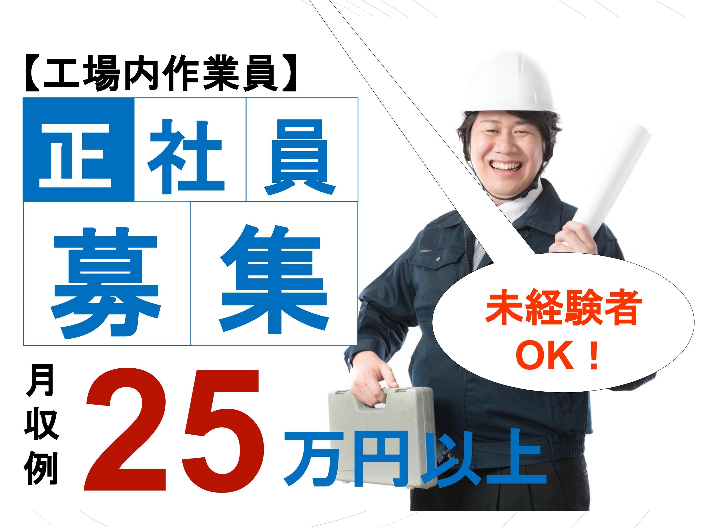 【正社員】月収25万円以上も可能!賞与あり♪未経験者歓迎★工場内作業員 イメージ
