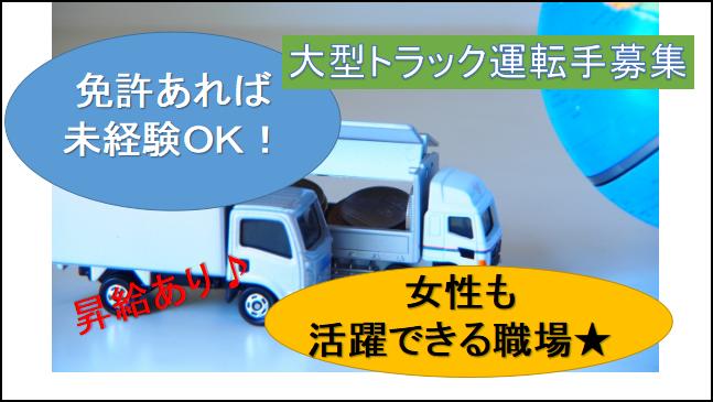 【月給30万円以上可能☆日・祝休み♪】近距離で体に負担なし・大型トラックドライバー イメージ