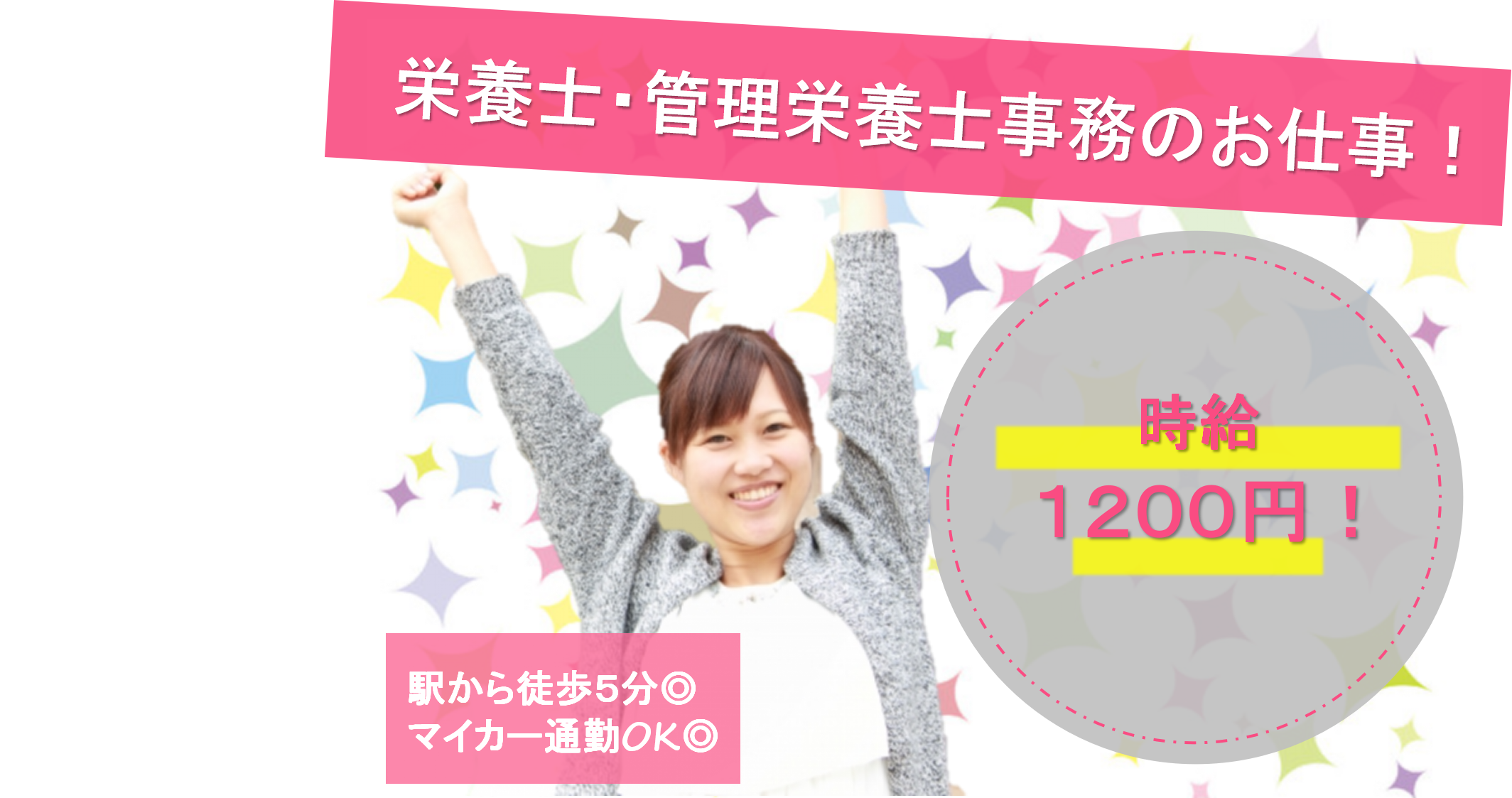 時給1200円♪土日休み!病院の栄養士・管理栄養士事務 イメージ