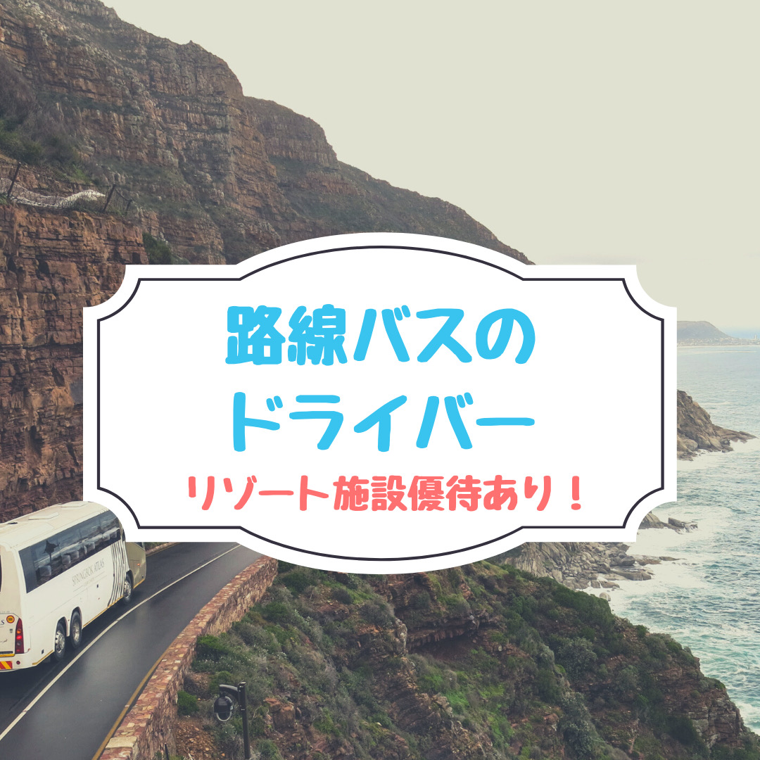 全国リゾート施設優待あり!名古屋市港区で「路線バスドライバー」安定企業! イメージ