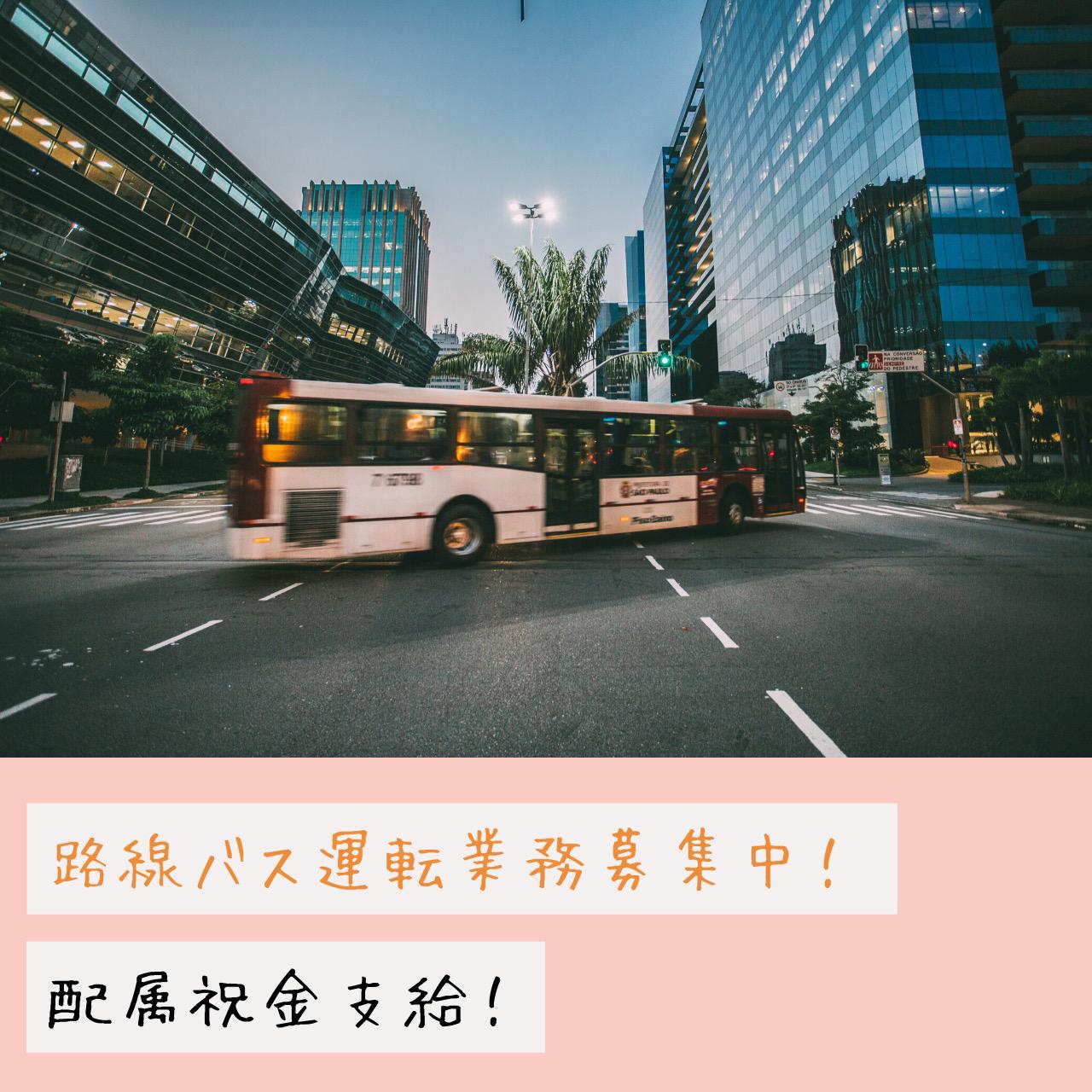 営業所配属祝金の支給あります!名古屋市西区「路線バスドライバー」◆特典多数あり イメージ